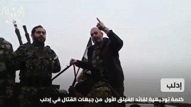 Photo of قائد الفيلق الأول في الجيش الوطني يظهر على جبهات القتال في سوريا!