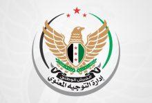 Photo of تصريح عن المكتب الحقوقي بإدارة التوجيه المعنوي بالجيش الوطني