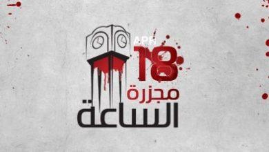 Photo of في الذكرى التاسعة لمجزرة الساعة في حمص..