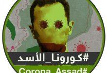 Photo of كورونا أسد.. شتمٌ للضحايا وإخفاء للحقائق