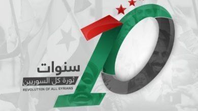 Photo of ثورة الكرامة في الذكرى العاشرة لانطلاقتها